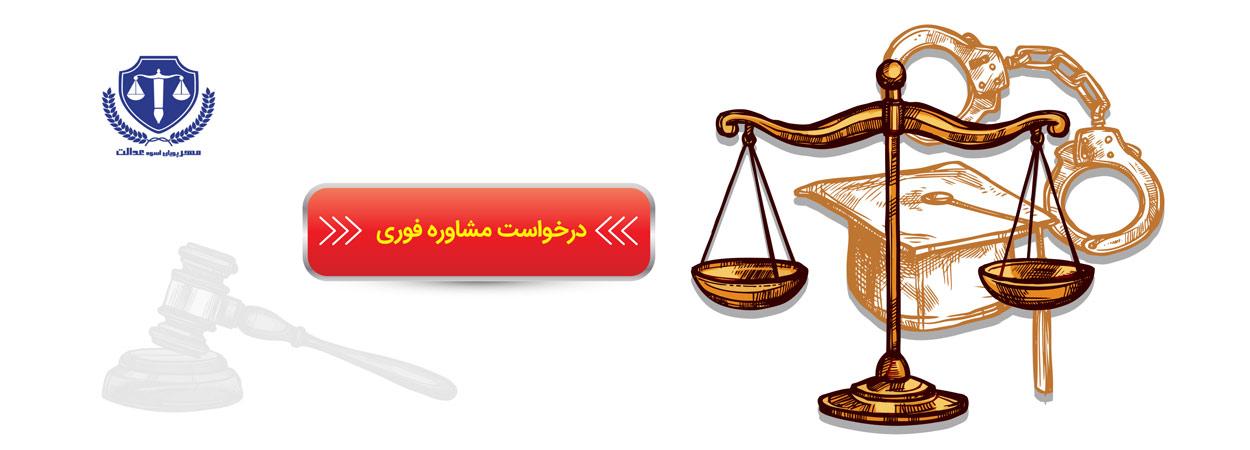 موسسه حقوقی مهرپویان اسوه عدالت
