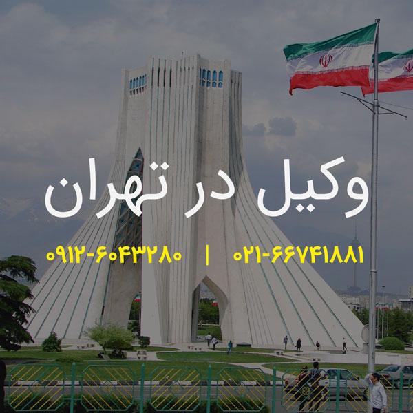 بهترین وکیلهای تهران