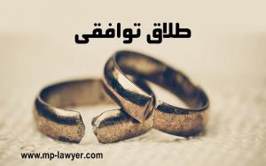 طلاق توافقی موسسه حقوقی اسوه عدالت 02166741881