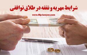 مهریه-نفقه-طلاق توافقی-طلاق