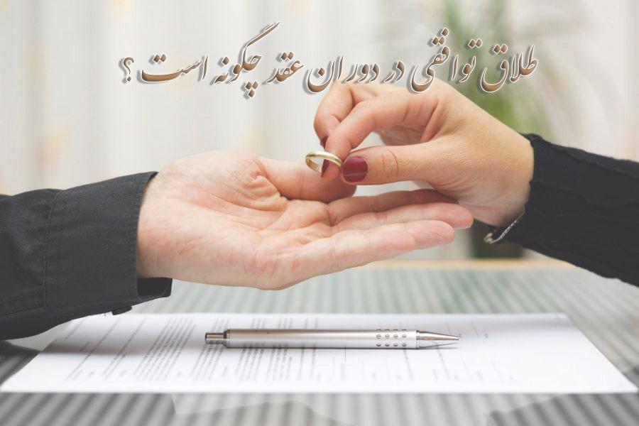 طلاق توافقی در زمان عقد